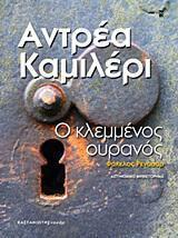 Ο κλεμμένος ουρανός Αντρέα Καμιλέρι μετάφραση: Δήμητρα Δότση Καστανιώτης