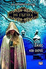Οι Γκρίσα: Σκιές και οστά (Βιβλίο 1) Λι Μπαρντούγκο μετάφραση: Ελένη Δασκαλάκη Ψυχογιός