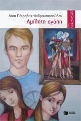 Λότη Πέτροβιτς-Ανδρουτσοπούλου: «Αμίλητη αγάπη» κριτική της Λίτσας Ψαραύτη
