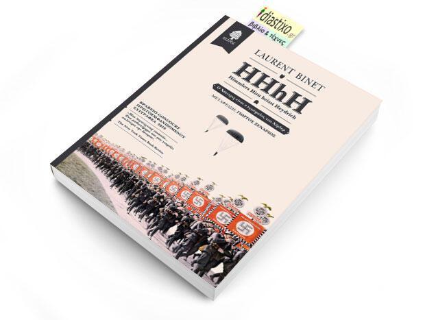 HHhH - Himmlers Hirn heist Heydrich Ο Χάιντριχ είναι ο εγκέφαλος του Χίμλερ Laurent Binet Μετάφραση: Γιώργος Ξενάριος Κέδρος