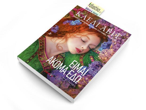Είμαι ακόμα εδώ Κλελί Αβίτ Μετάφραση: Χριστίνα Μανιά Mamaya