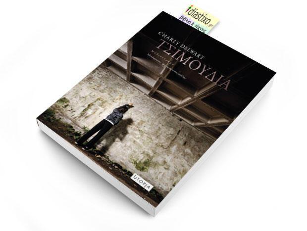 Τσιμουδιά Charly Delwart Μετάφραση: Σοφία Διονυσοπούλου Utopia