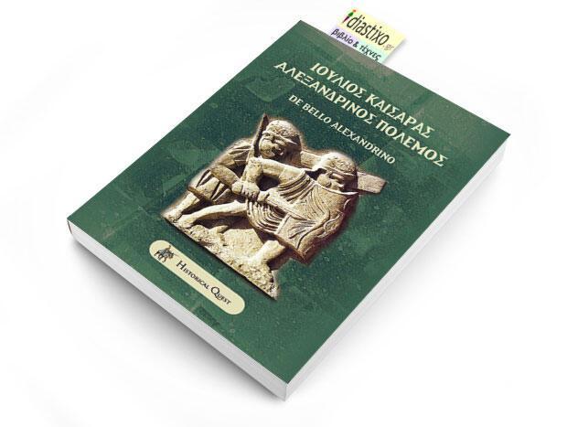 Ιούλιος Καίσαρας, Αλεξανδρινός Πόλεμος De Bello Alexandrino Επιμέλεια-μετάφραση: Χρήστος Αναγνώστου Historical Quest
