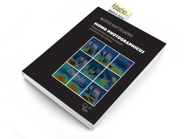 Homo Photographicus Ψυχαναλυτικές και φιλοσοφικές διαστάσεις της εικόνας Φώτης Καγγελάρης Ροπή