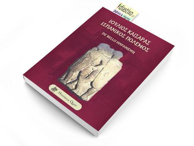 Ιούλιος Καίσαρας, Ισπανικός Πόλεμος De Bello Hispaniensi Επιμέλεια-Μετάφραση: Χρήστος Αναγνώστου Historical Quest