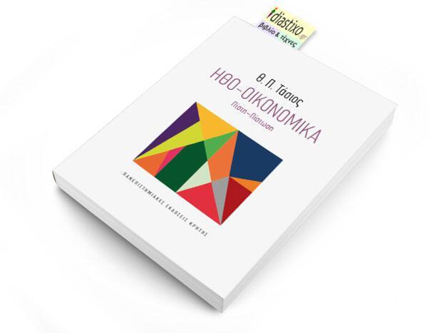Ηθο-οικονομικά Πίστη-πίστωση Θεοδόσιος Π. Τάσιος Πανεπιστημιακές Εκδόσεις Κρήτης