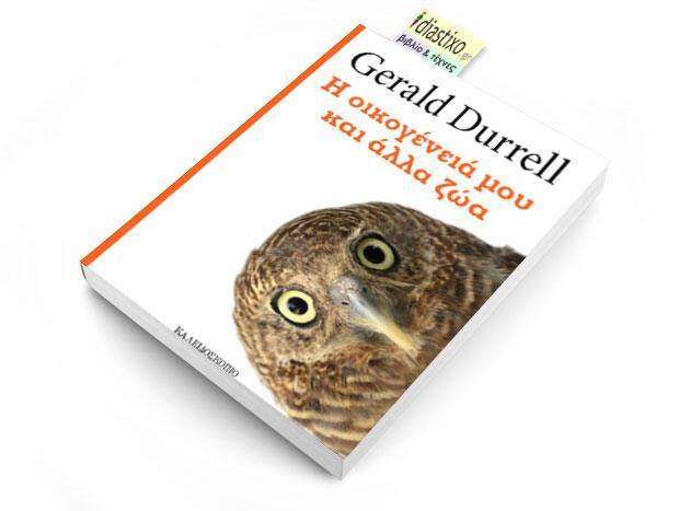Η οικογένειά μου και άλλα ζώα Gerald Durrell Μετάφραση Μαρίνα Δημητρά-Δήμητρα Σίμου Καλειδοσκόπιο