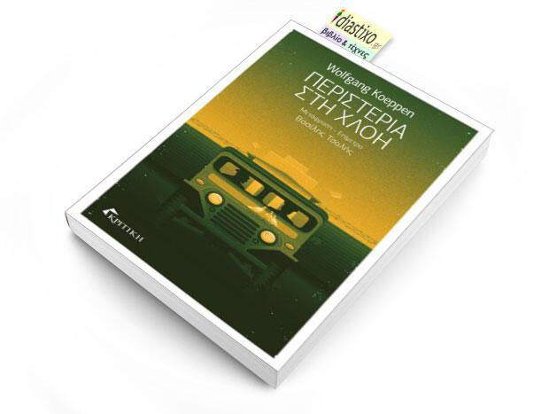 Περιστέρια στη χλόη Wolfgang Koeppen Μετάφραση: Βασίλης Τσαλής Κριτική