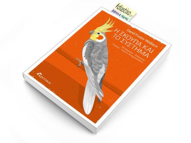 Η σκούπα και το σύστημα David Foster Wallace Μετάφραση: Γιώργος-Ίκαρος Μπαμπασάκης Κριτική