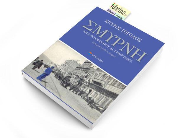 Σμύρνη, μια ιστορία που δεν γράφτηκε Σπύρος Γόγολος Επίκεντρο