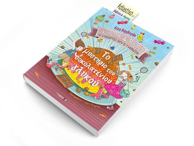 Το μυστήριο του σοκολατένιου γλυκού Λίζα Βάρβογλη Εικονογράφηση: Γεώργιος Πετρίδης Mamaya