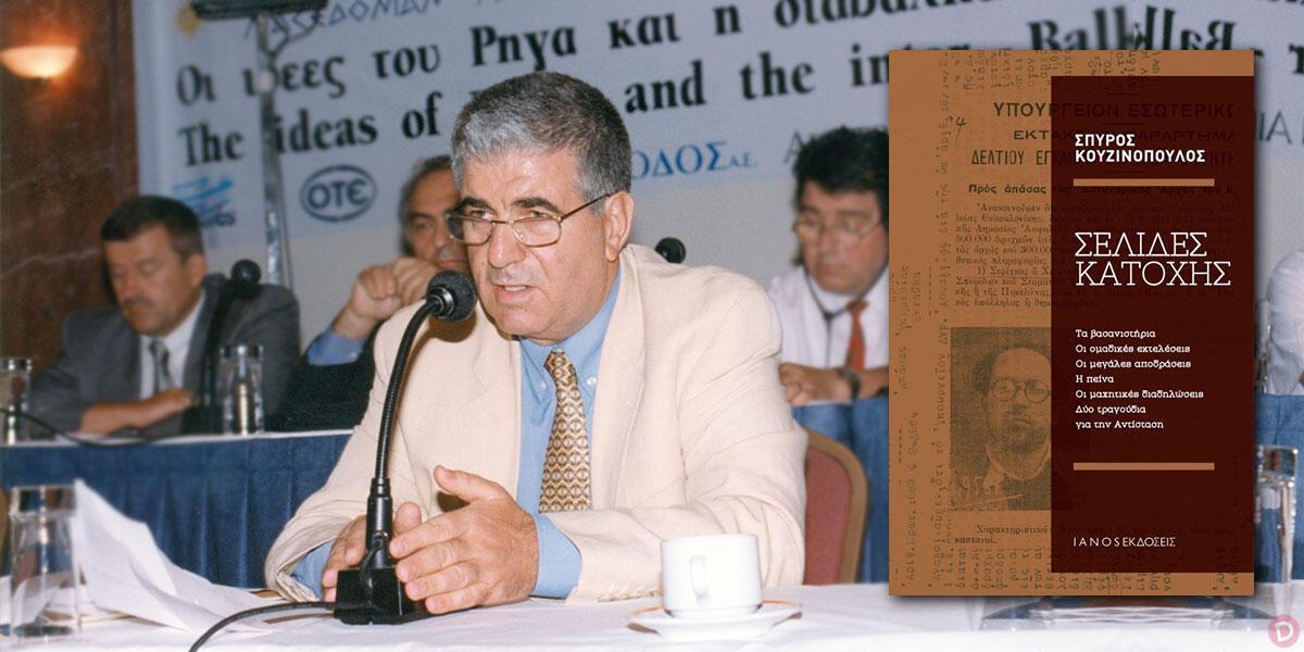 Ο Σπύρος Κουζινόπουλος σε α' πρόσωπο
