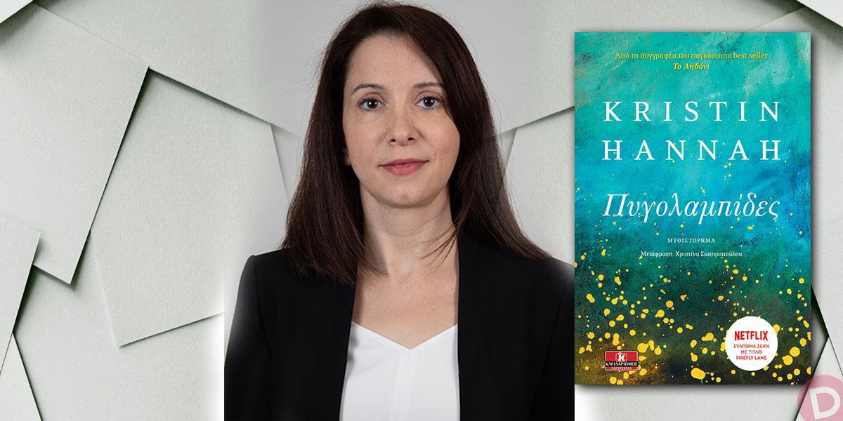 Χριστίνα Σωτηροπούλου