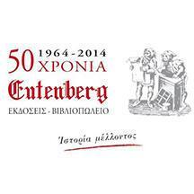 50 ΧΡΟΝΙΑ ΕΚΔΟΣΕΙΣ GUTENBERG του Γεωργίου Κ. Ζάχου
