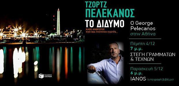 Τζορτζ,Πελεκανος,Ελληνοαμερικανος,Μεγαλυτερος,Συγγραφεας,Αστυνομικων