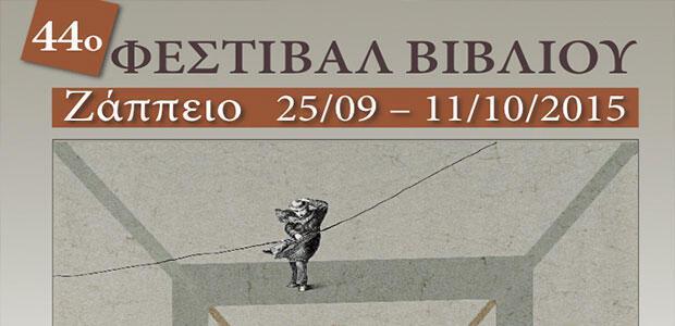 44ο Φεστιβάλ Βιβλίου στο Ζάππειο