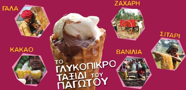 Εκδηλώσεις και δράσεις των Εκδόσεων Μεταίχμιο με τη Fair Trade Hellas