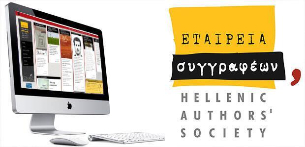 Νέος ιστότοπος της Εταιρείας Συγγραφέων: www.authors.gr