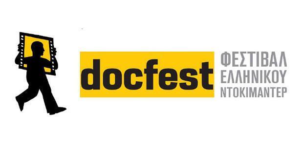11-16 Οκτωβρίου: 10ο Φεστιβάλ Ελληνικού Ντοκιμαντέρ Χαλκίδας-docfest