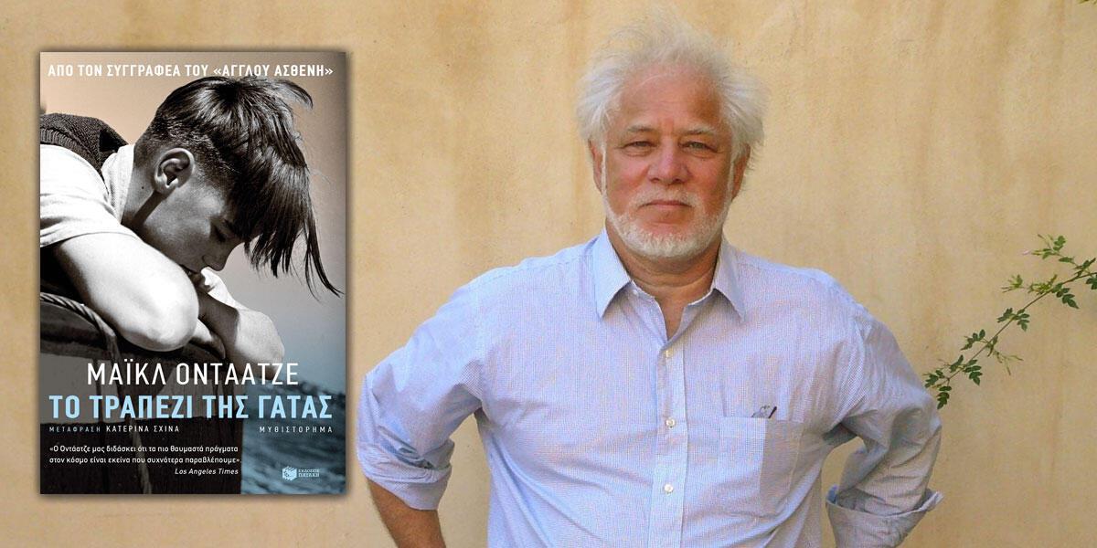 Ο Michael Ondaatje στην Αθήνα