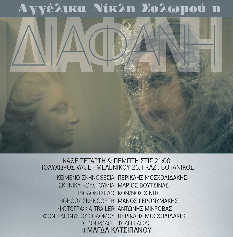 diafani 2