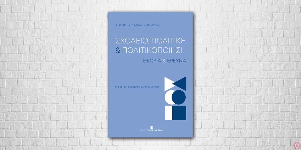 Παπαοικονόμου Αντώνης: «Σχολείο, πολιτική και πολιτικοποίηση, θεωρία και έρευνα»