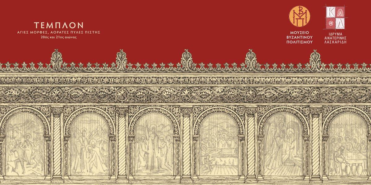 «ΤΕΜΠΛΟΝ. Άγιες µορφές, αόρατες πύλες πίστης. 20ός και 21ος αιώνας» στο Μουσείο Βυζαντινού Πολιτισμού