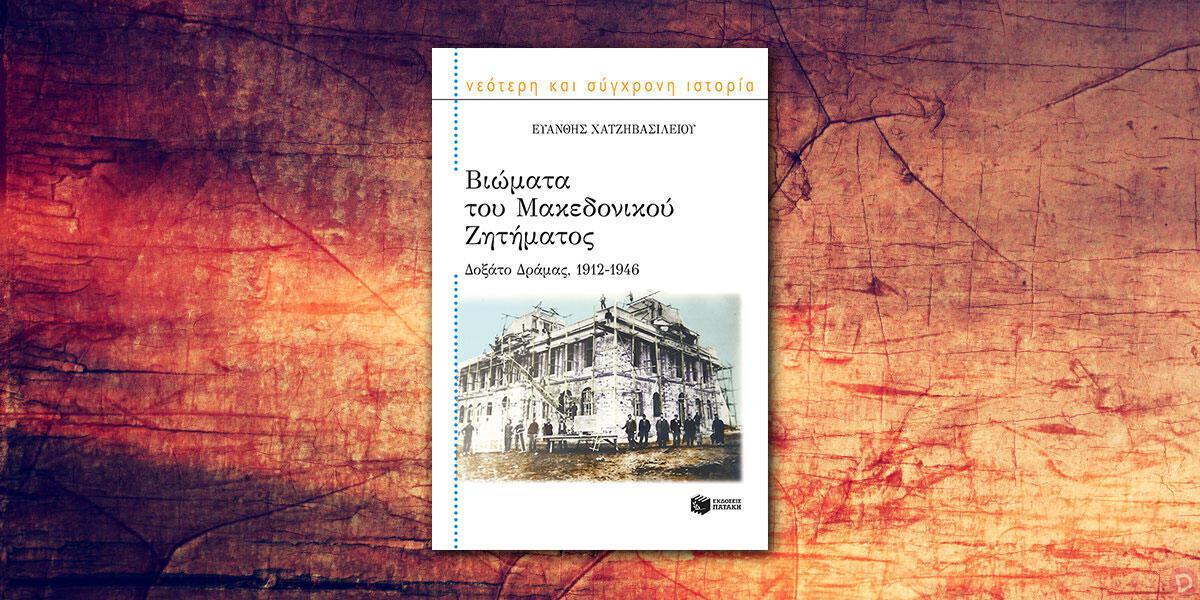 Ευάνθης Χατζηβασιλείου: «Βιώματα του Μακεδονικού Ζητήματος»