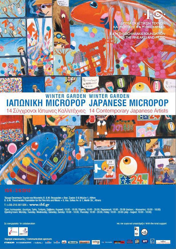 micropop