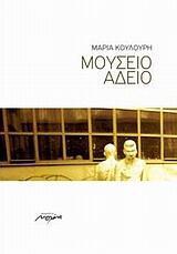 Μαρία Κουλούρη: «Μουσείο άδειο»