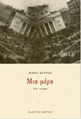 Μαρία Κούρση: «Μια μέρα»