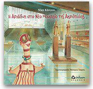 Η Αριάδνη στο Νέο Μουσείο της Ακρόπολης Νίκη Κάντζου