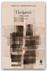 Ποιήματα 1968-2010 (Επιλογή) Γιώργος Μαρκόπουλος Κέδρος