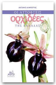 Οι αυτοφυείς ορχιδέες της Ελλάδας  Αντώνης Αλιμπέρτης Εκδόσεις Mystis