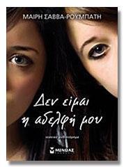 Μαίρη Σάββα-Ρουμπάτη: «Δεν είμαι η αδελφή μου»