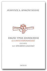 Είκοσι τρεις σημειώσεις (και οκτώ παρενθέσεις) στο έργο του Eduardo Galeano Φίλιππος Δ. Δρακονταειδής