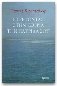 Γυρεύοντας στην εξορία την πατρίδα σου Γιάννης Κιουρτσάκης Πατάκης
