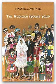 Την Κυριακή έχουμε γάμο Γιάννης Ξανθούλης Διόπτρα