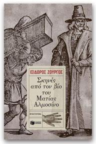 Σκηνές από τον βίο του Ματίας Αλμοσίνο Ισίδωρος Ζουργός Πατάκης