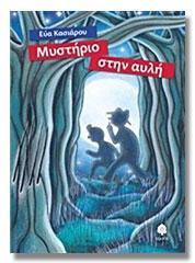 Εύα Κασιάρου: «Μυστήριο στην αυλή»
