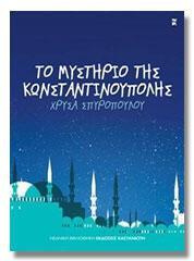Χρύσα Σπυροπούλου: «Το μυστήριο της Κωνσταντινούπολης»