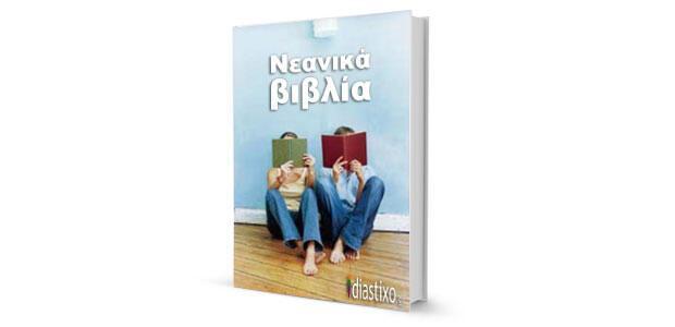 Επιλογή από πρόσφατα νεανικά βιβλία Ελλήνων συγγραφέων
