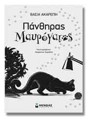 Βάσια Ακαρέπη: «Πάνθηρας μαυρόγατος»