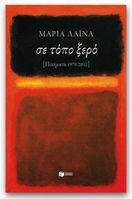 Σε τόπο ξερό Ποιήματα 1970-2012 Μαρία Λαϊνά Πατάκης