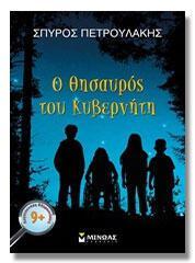 Σπύρος Πετρουλάκης: «Ο θησαυρός του κυβερνήτη»