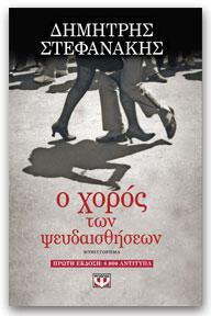 Ο χορός των ψευδαισθήσεων  Δημήτρης Στεφανάκης Ψυχογιός