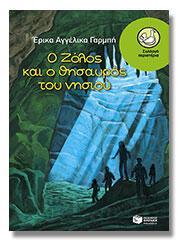 Έρικα-Αγγέλικα Γαρμπή: «Ο Ζόλος και ο θησαυρός του νησιού»