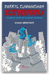 Σούπερκραχ Το μεγάλο κόλπο με τη διεθνή οικονομία
