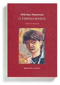 Ο Σιμιγδαλένιος Αλέξανδρος Αδαμόπουλος  εικονογράφηση: Εύη Τσακνιά Βιβλιοπωλείον της Εστίας