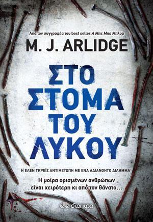 Στο στόμα του λύκου M. J. Arlidge Διόπτρα